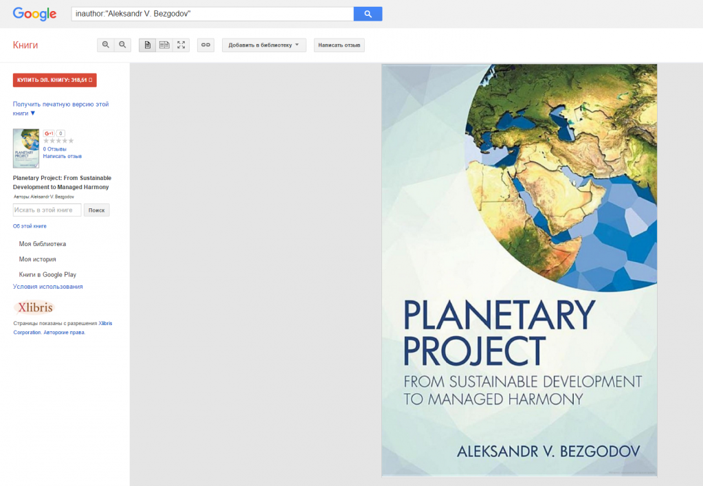 Book publication - Planetary Project