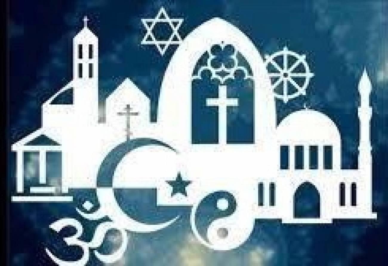 Единство религий или путаница